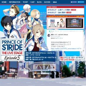 舞台『プリンス・オブ・ストライド THE LIVE STAGE』エピソード5 5/31(木)19:00