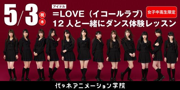 代々木アニメーション学院×指原莉乃 プロデュースアイドル『=LOVE』全員と一緒にダンスレッスンを受けてみよう♬