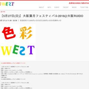 大阪葉月フェスティバル2018 1部