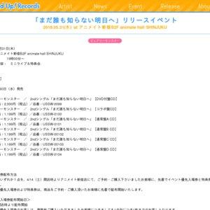 「まだ誰も知らない明日へ」リリースイベント 2018.05.31(木)at アニメイト新宿B2F animate hall SHINJUKU