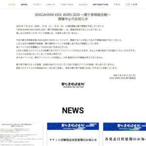 SEKIGAHARA IDOL WARS 2018~関ヶ原唄姫合戦~1日目