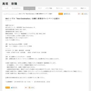 高垣彩陽 6thシングル「Next Destination」リリース記念トーク&ミニライブ 第1部