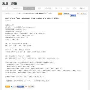 高垣彩陽 6thシングル「Next Destination」リリース記念トーク&ミニライブ 第2部