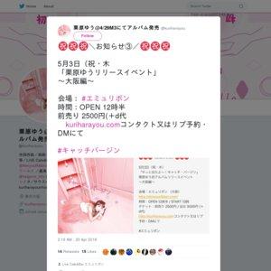 「栗原ゆうリリースイベント」 〜大阪編〜