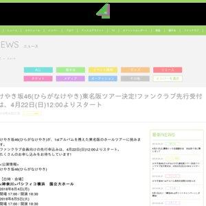 けやき坂46(ひらがなけやき)東名阪ツアー <神奈川3日目>