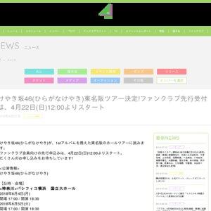 けやき坂46(ひらがなけやき)東名阪ツアー <大阪2日目>