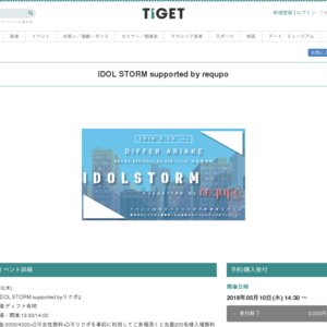 IDOL STORM supported by requpo