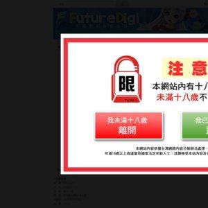 HIT出版X未來數位 成漫聯合簽名會 in 台北虎の穴 第一場