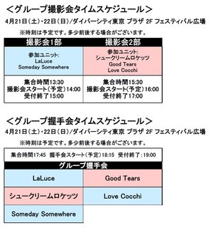 ラストアイドル 2ndシングル「君のAchoo!」 封入フォトカード施策 グループ撮影会 4/22