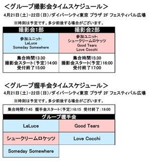 ラストアイドル 2ndシングル「君のAchoo!」 封入フォトカード施策 グループ握手会 4/22