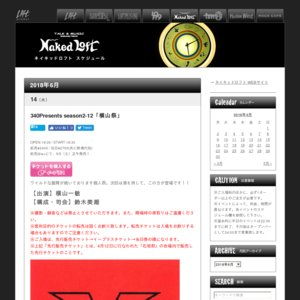 340Presents season2-12「横山祭」
