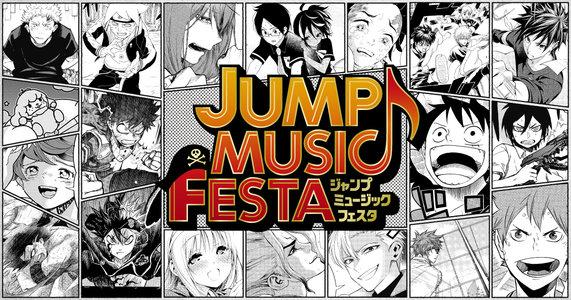 JUMP MUSIC FESTA(7/7)