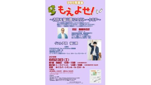 ヲタク落語会もえよせ〜吉好×福山潤120分トークSP〜