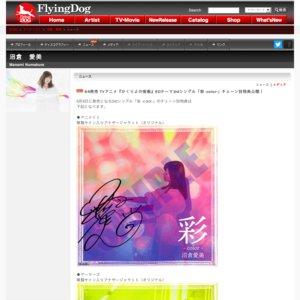 TVアニメ『かくりよの宿飯』EDテーマ3rdシングル「彩-color-」発売記念イベント@大阪