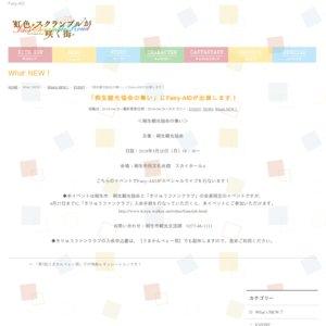 桐生観光協会の集い