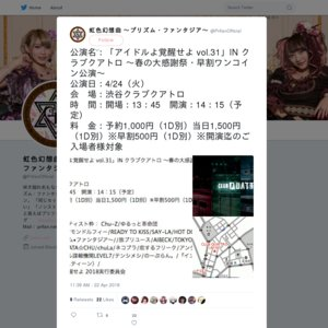アイドルよ覚醒せよ vol.31」IN クラブクアトロ ~春の大感謝祭・早割ワンコイン公演~