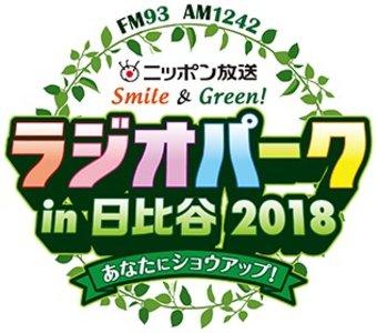 「ラジオパーク in 日比谷2018~あなたにショウアップ!~」出演後特典会