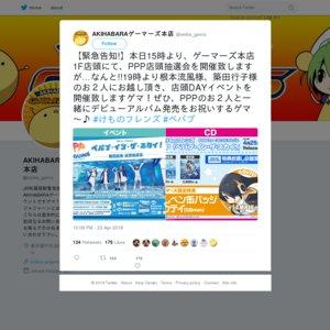 PPPデビューアルバム「ペパプ・イン・ザ・スカイ!」 発売記念 店頭DAYイベント