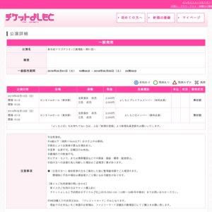 新生紀ドラゴゲリオンZ劇場版〜第51話〜