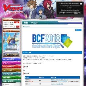 BCF2018 ヴァンガードステージ 名古屋会場