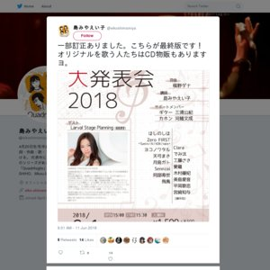 島みやえい子門下生 大発表会2018