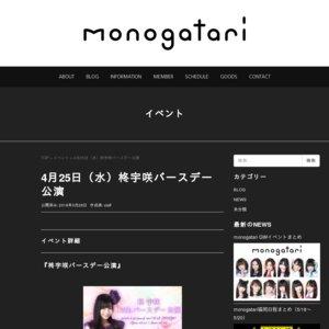monogatari定期公演4/25【柊宇咲バースデー公演】
