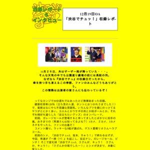 「渋谷でチュッ!」公開収録 夏樹リオゲスト