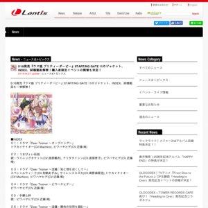 『ウマ娘 プリティーダービー』STARTING GATE 11&12発売記念イベント