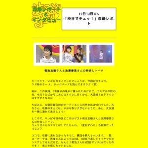 「渋谷でチュッ!」公開収録 菊池志穂ゲスト