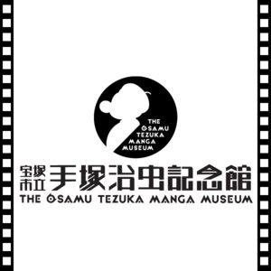 「テヅカツ!」〜手塚治虫×アイカツ!シリーズ〜 アイカツスターズ!特別上映会 1回目