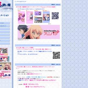 『ゼロの使い魔 三美姫の輪舞』 放送直前イベント in パセラ