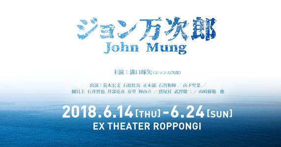 舞台「ジョン万次郎」 6/23夜
