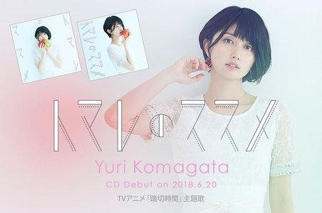 駒形友梨 デビューシングル「トマレのススメ」発売記念イベント HMV&BOOKS SHIBUYA