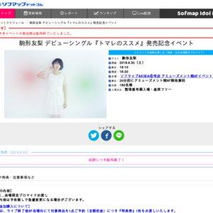 駒形友梨 デビューシングル『トマレのススメ』発売記念イベント ソフマップAKIBA④号店