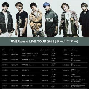 UVERworld LIVE TOUR 2018 愛媛公演1日目