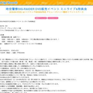 時空警察SIG-RAIDER DVD販売イベント ミニライブ&特典会【第1部】