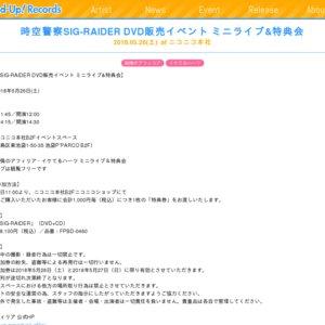 時空警察SIG-RAIDER DVD販売イベント ミニライブ&特典会(ニコニコ本社)【第2部】
