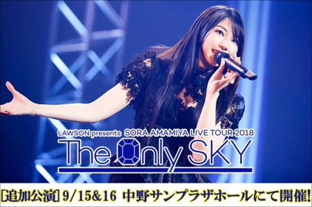"雨宮天ライブツアー2018 ""The Only SKY"" in Yokohama"