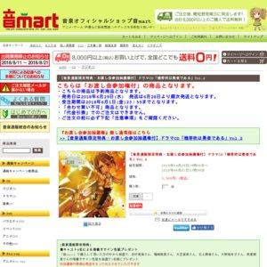 ドラマCD「楠芽吹は勇者である」Vol.2発売記念ポストカードお渡し会