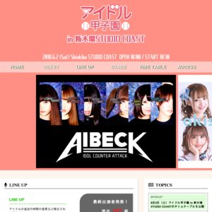 【6/2】アイドル甲子園 in 新木場STUDIO COAST