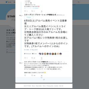 サンドリオンミニアルバムリリースイベント(仮)