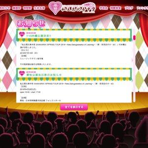 私立恵比寿中学 SHAKARIKI SPRING TOUR 2018 ~New,Gakugeeeekai of Learning~ (新・学芸会のすヽめ) 沖縄公演