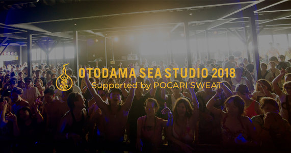 OTODAMA SEA STUDIO 2018 supported by POCARI SWEAT「MIURA BEACH CULTURE 2018」