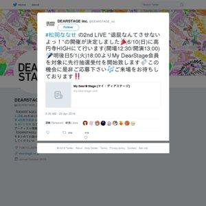 """松岡ななせ 2nd LIVE """"退屈なんてさせないよっ"""""""