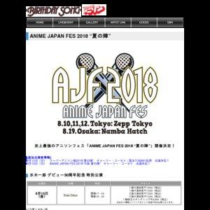"ANIME JAPAN FES 2018""大阪 夏の陣"""