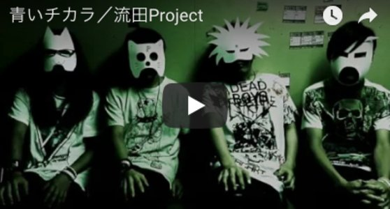 流田Projectの夏休みワンマン! 〜夏だから北上ツアー〜 新潟GOLDEN PIGS BLACK STAGE