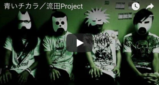 流田Projectの夏休みワンマン! 〜夏だから北上ツアー〜 札幌COLONY
