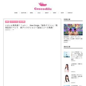 aki New Single 「桜色クリシェ」発売記念イベント HMV&BOOKS TOKYO