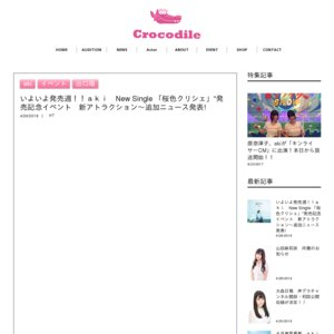 aki New Single 「桜色クリシェ」発売記念イベント とちてれアニメフェスタ オリオンスクエア