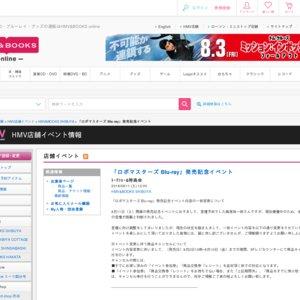 「ロボマスターズ Blu-ray」発売記念イベント